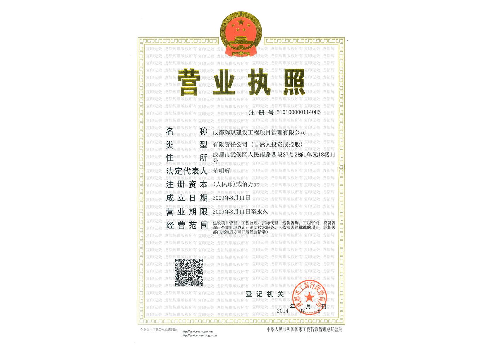 成都辉琪建设工程项目管理有限公司